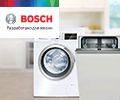 Сертификат Ситилинк на 5000 рублей за покупку крупной бытовой техники Bosch.