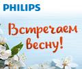 Скидка 100% на утюг, чайник или фен при заказе в комплекте с малой бытовой техникой Philips.