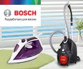 При заказе малой бытовой техники Bosch в комплекте, утюг, блендер или фен в подарок.