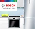 Сертификат Ситилинк до 3000 рублей за покупку крупной бытовой техники Bosch.