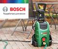 Скидка 10% по промокоду на минимойки Bosch.