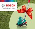 Подарок за покупку газонокосилок Bosch