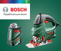 Скидка на электроинструменты Bosch