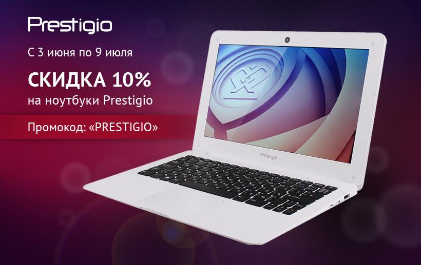 Скидка на ноутбуки Prestigio
