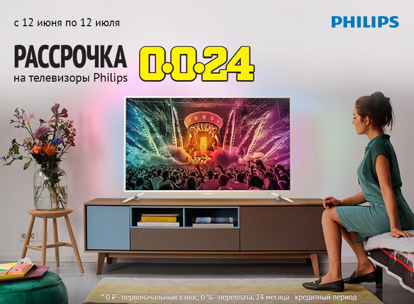 488a595ca1163d Акция Ситилинк: Рассрочка на телевизоры Philips