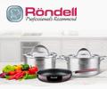 Скидка на посуду Rondell
