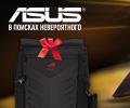 Рюкзак в подарок за ноутбуки ASUS.