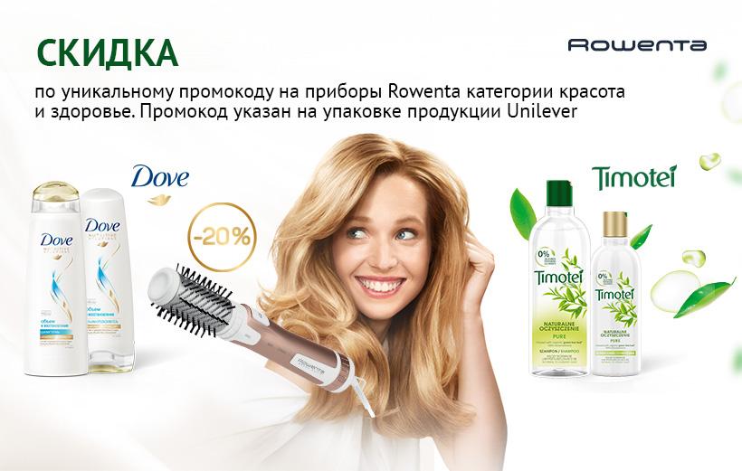 75d2a29c654e Акция Ситилинк  Скидка на товары Rowenta категории красота и здоровье