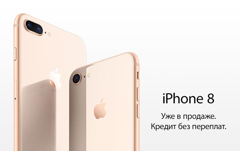 Айфон 8 в кредит сколько