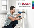 Скидка 10% на электроинструменты и измерительную технику Bosch