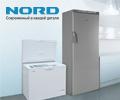 Скидка на холодильники и морозильные камеры NORD