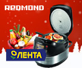 "Карта сети ""Лента"" до 1000 рублей за покупку техники Redmond."
