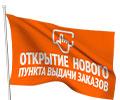 Открытие пункта приёма и выдачи заказов Ситилинк-мини в г. Александров.