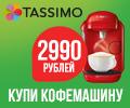 Суперцена 2990 рублей на кофемашину Tassimo.