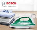 Скидка 100% на утюг BOSCH TDA 2315 при заказе в комплекте с пылесосом или паровой станицей Bosch.