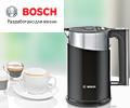 Скидка 100% на электрический чайник BOSCH при заказе в комплекте с кофемашиной BOSCH.