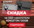 Скидка 350 рублей на SSD Kingston.