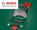 Набор принадлежностей BOSCH в подарок при покупке в комплекте с электроинструментами или измерительными приборами BOSCH.