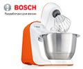 Скидка 100% на набор насадок при заказе в комплекте с кухонным комбайном Bosch.