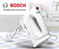 Скидка 100% на миксер BOSCH MFQ3010 при заказе в комплекте с кухонной техникой Bosch.