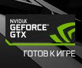 5000 экстрабонусов за игровые ноутбуки на базе GF GTX.