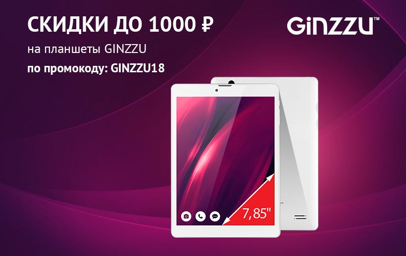 816da3203 Акция Ситилинк: Скидки на планшеты GINZZU