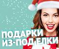 Соверши покупку на сумму от 10000 рублей и участвуй в еженедельном розыгрыше призов.