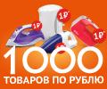 Товар за 1 рубль на выбор при совершении покупки на сумму свыше 1000 рублей.