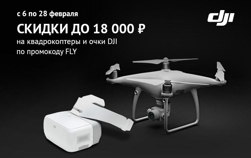 Купить очки dji за копейки в смоленск gopro camera to a dji quadcopter