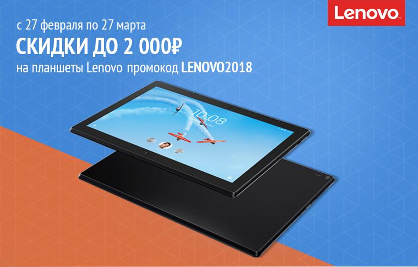 27840dc6e Акция Ситилинк: Скидки на планшеты Lenovo