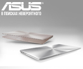 Скидки до 3000 рублей по промокоду на ноутбуки ASUS.
