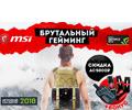 Скидки до 5000 рублей по промокоду на ноутбуки MSI.