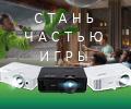 Суперцены на проекторы Acer. Эксклюзивно в Ситилинк.