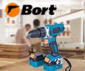 Скидки до 20% по промокоду на электроинструменты BORT.