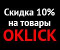 Скидка 10% для юридических лиц на товары OKLICK