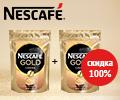 При заказе двух одинаковых упаковок растворимого кофе Nescafe - скидка 100% на вторую упаковку.