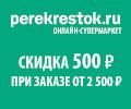Скидка 500 рублей на заказ от 2500 рублей на сайте perekrestok.ru по промокоду CITILINK-500.