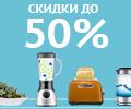 Гаджеты для кухни и мелкая бытовая техника со скидками до 50%.