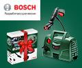 Скидка 100% на набор для мытья автомобиля при заказе с минимойкой Bosch.
