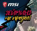 Ноутбуки MSI : Рассрочка 0-0-24 или экстрабонусы 5000 рублей.