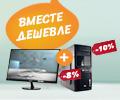 Скидка 8% на монитор +Скидка 10% на компьютер при покупке в комплекте.