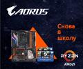 Приобретайте материнские платы GIGABYTE для платформы AMD AM4 и получайте бесплатно коды стоимостью до 40 евро на электронный кошелек STEAM!