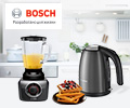 Скидки до 25% по промокоду на малую бытовую технику Bosch.