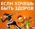 Подборка товаров для здоровья и правильного питания.