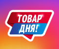 """Ежедневная скидка на """"Товар дня"""" для подписчиков Инстаграм."""