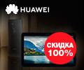 Скидка 100% на планшет Digma при заказе со смартфоном Huawei Mate 20 lite.