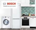Скидки до 7000 рублей по промокоду на крупную бытовую технику Bosch.
