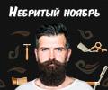 Товары для ухода за бородой и волосами по выгодным ценам