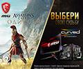 Приобретайте участвующие в акции материнские платы MSI и получите цифровую версию игры Assassin's Creed® Одиссея!