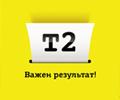 До 250 экстрабонусов за картриджи T2.